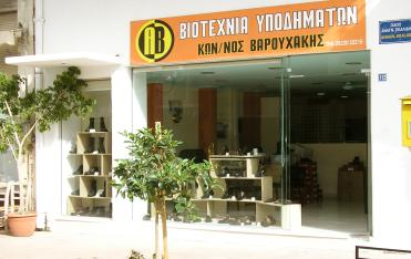 Die Schuhmanufaktur in Kissamos